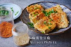 一块豆腐两个吃法---椒麻豆腐+蘸水豆腐