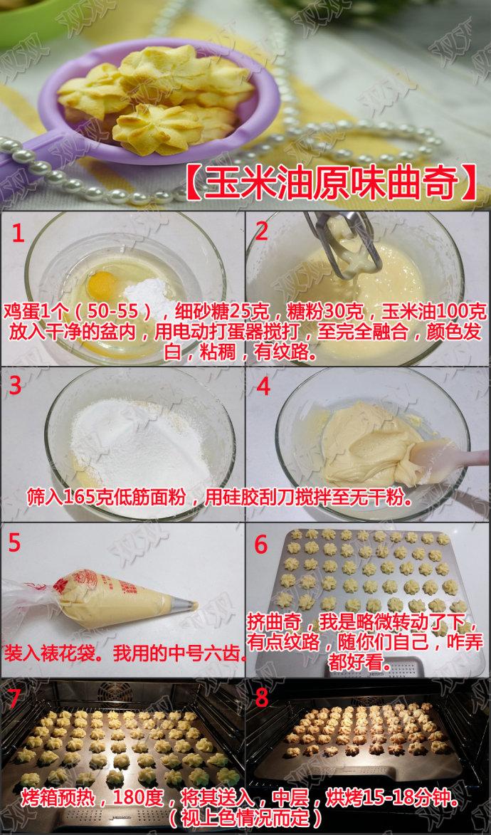 玉米油也能做曲奇——玉米油原味曲奇