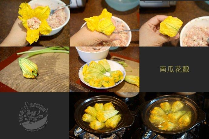 【南瓜花酿】StuffedPumpkinBlossoms