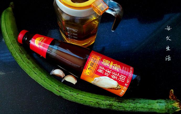 鲜嫩多汁——【蚝油丝瓜】