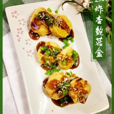 """好吃的炸杏鲍菇盒子,简直是好吃到""""爆""""!"""
