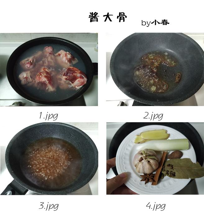 【酱大骨】——家常的美味做法
