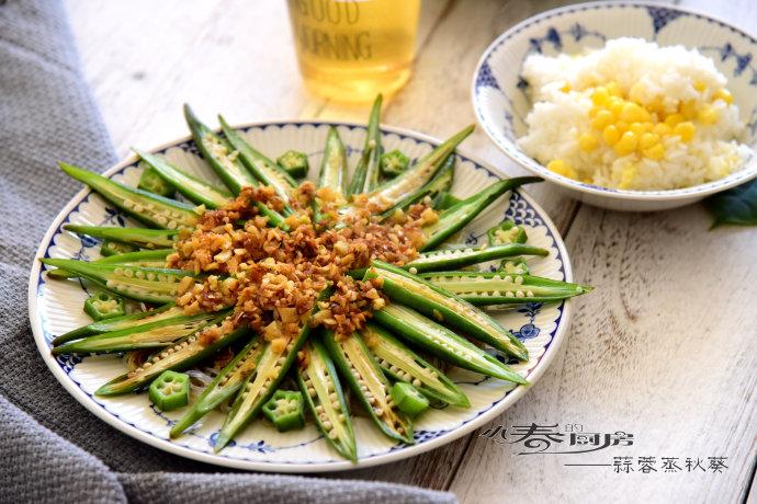 【蒜蓉蒸秋葵】让素菜更有滋味的做法