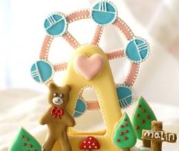 幸福的摩天轮,也可以是糖霜饼干