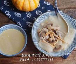 竹荪去除皂味----竹笋墨鱼干煲汤