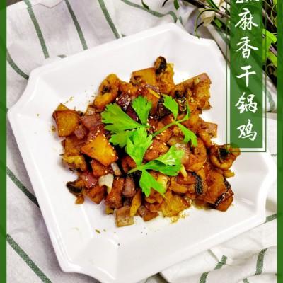 美味挡不住,麻香过瘾又好吃的干锅鸡