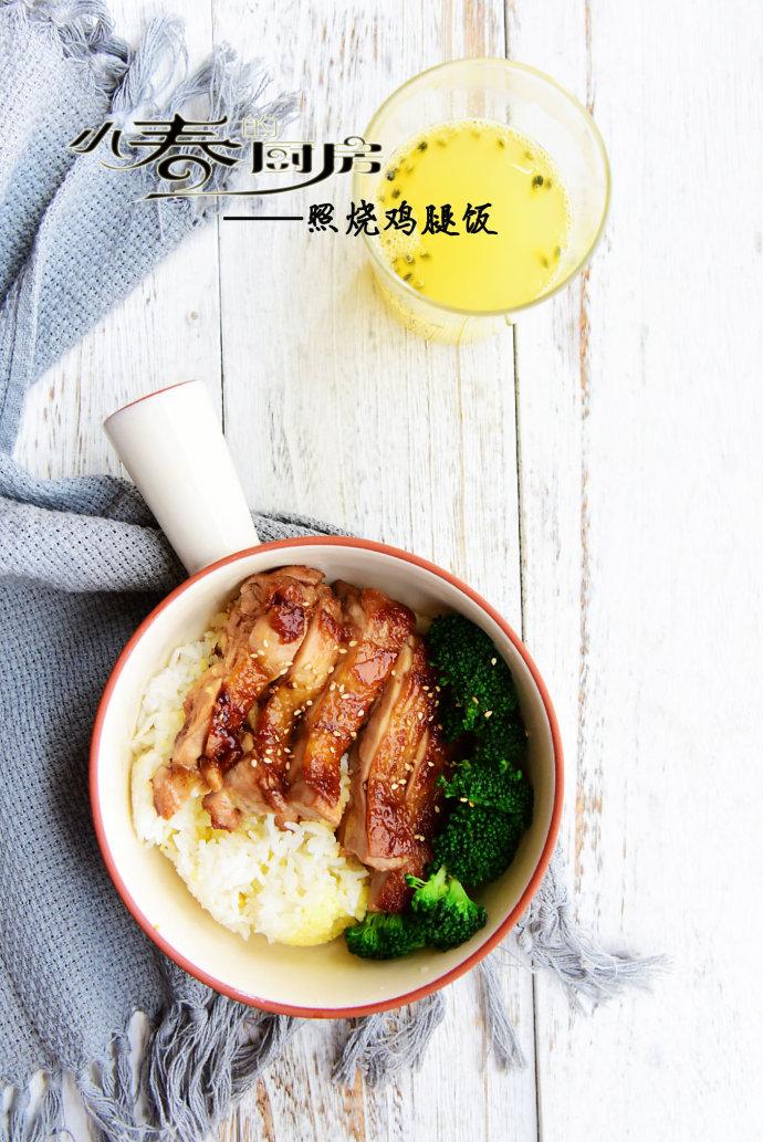 【照烧鸡腿饭】——酱汁是关键的美味加分饭