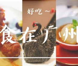 广州好吃记--从米其林晚宴到人生一串深夜食堂