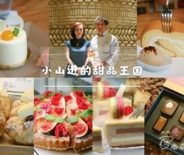 独家专访日本国宝级甜品大师小山进,他有一个甜品王国