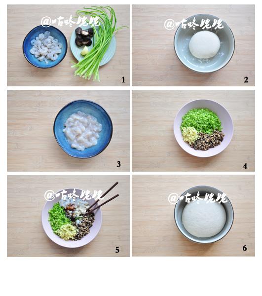 【芹菜虾仁蒸包】:鲜香无比