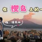 在闻名世界的樱岛活火山脚下玩耍