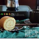玉米粉粗粮蛋糕卷