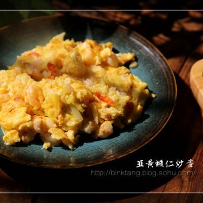韭黄虾仁炒鸡蛋