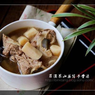 罗汉果山药筒子骨汤--润肺健脾的靓汤
