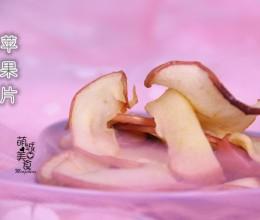 酸甜苹果干
