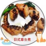 日式章魚煮