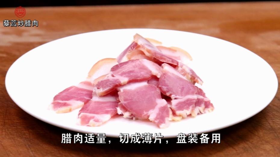 腊肉炒藜蒿