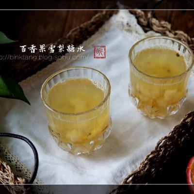 百香果雪梨糖水