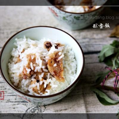 粽香饭--剩粽子的吃法