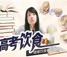 高考吃什么好?想考高分,这样吃!