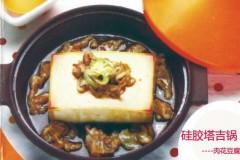 硅胶塔吉锅 肉花豆腐
