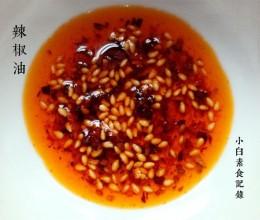 红红辣椒油