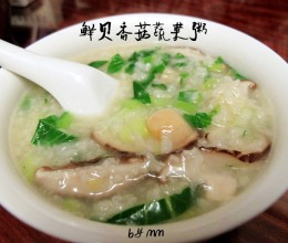 鲜贝香菇蔬菜粥