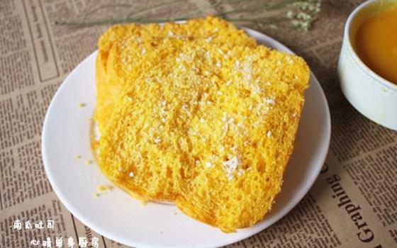 南瓜吐司(面包机版)
