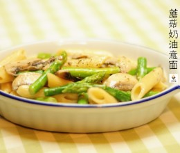 芦笋蘑菇奶油意面( Penne with Mushroom,Asparagus and Cream Sauce)