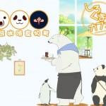 白熊咖啡食物考