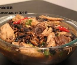 东北名菜小鸡炖蘑菇