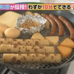 十分钟烟熏制品(手作り燻製)