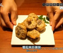 法式炸香菇
