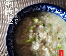 羊肝菜花粥
