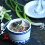 【金字美食厨房】火腿萝卜香菇汤