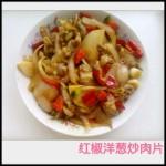 红椒洋葱炒肉片