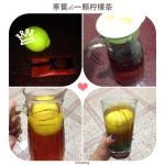 一颗柠檬茶
