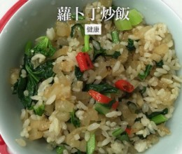 萝卜丁青菜炒饭