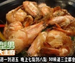 阿基師教你做「鮮蝦粉絲煲」