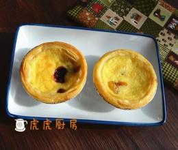 懒人版果酱蛋挞(全蛋)