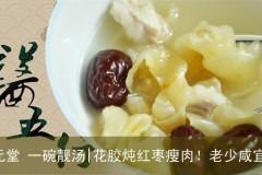 花胶红枣炖瘦肉