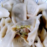 芹菜羊肉饺子