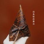 四角粽的裹法