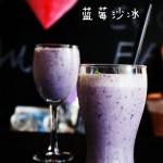 蓝莓沙冰/思慕雪/暴风雪做法