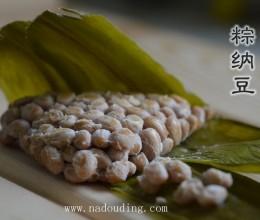 特色纳豆的做法——粽纳豆