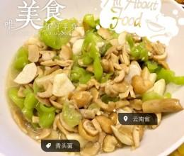青椒炒青头菌