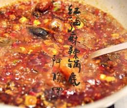 红油麻辣锅底