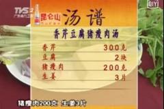 香芹豆腐猪瘦肉汤