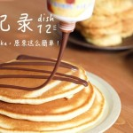 (普通版)超松软pancake,原来这么简单!