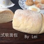 法式软面包
